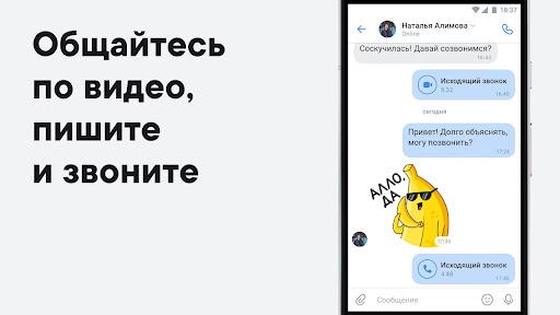 ВКонтакте — мессенджер, музыка и видео скриншот 9