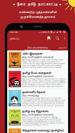 Nila Tamil Calendar 2021 screenshot 24