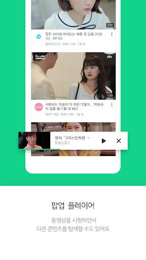 Naver TV स्क्रीनशॉट 6