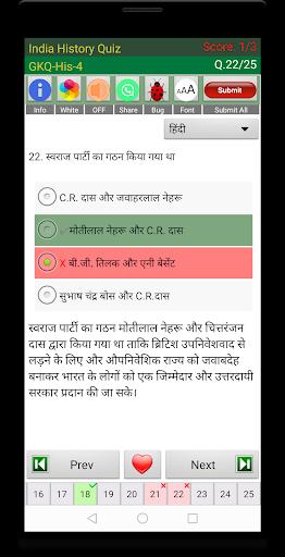 Indian History screenshot 24