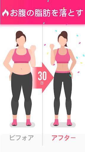 30日でお腹の脂肪を落とす:自宅トレーニング、ペタンコお腹、お腹痩せ screenshot 7