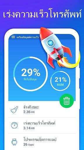 เร่งความเร็วโทรศัพท์ - โปรแกรมล้างข้อมูลขยะ screenshot 1