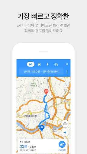 KakaoMap - Map / Navigation screenshot 4