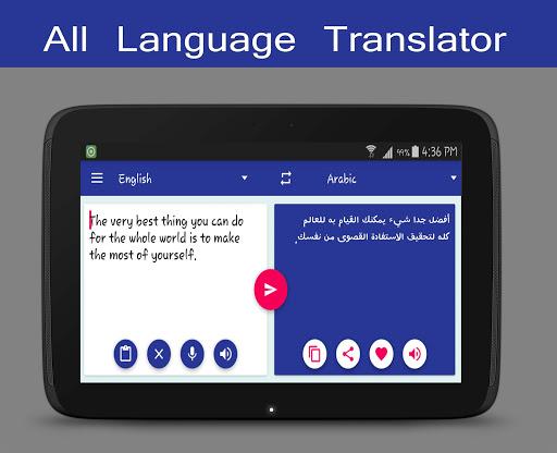 كل لغة المترجم مجانا 3 تصوير الشاشة