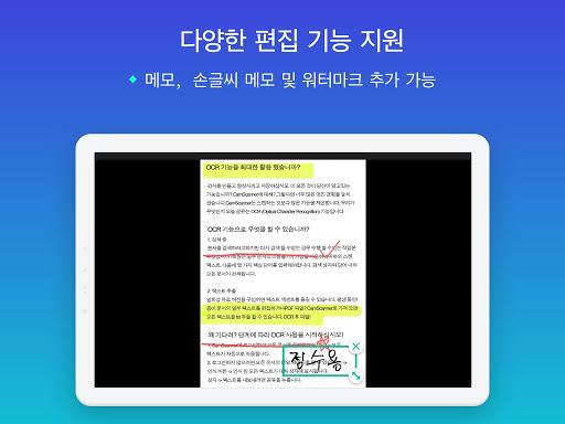 CamScanner - 문서를 PDF로 스캔하기 screenshot 11