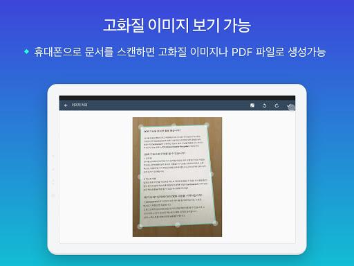 CamScanner - 문서를 PDF로 스캔하기 screenshot 9