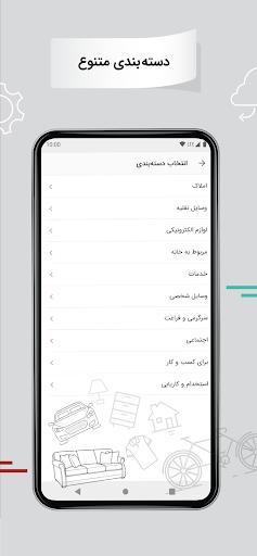 Divar screenshot 2
