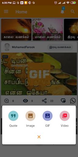 Tamil SMS 7 تصوير الشاشة