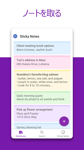 Microsoft OneNote: アイデアを保存してノートを整理 screenshot 2