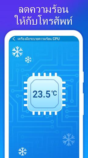 เร่งความเร็วโทรศัพท์ - โปรแกรมล้างข้อมูลขยะ screenshot 6