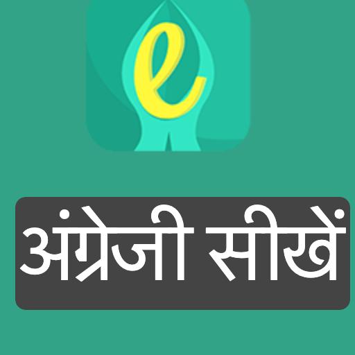 नमस्ते इंग्लिश - English Learning Courses icon