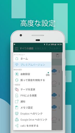 通話レコーダー screenshot 5