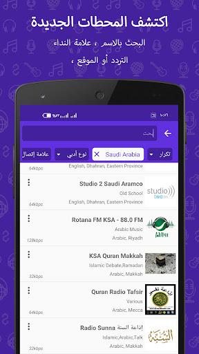 راديو FM 4 تصوير الشاشة