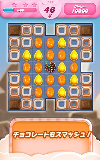 キャンディークラッシュ screenshot 12