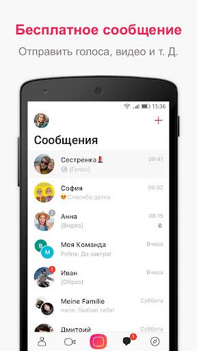 JusTalk – бесплатные видеозвонки и видеочат скриншот 5
