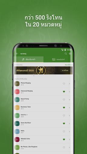 ริงโทน ฟรี Android™ screenshot 1