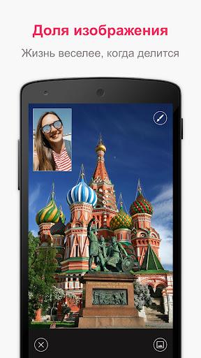 JusTalk – бесплатные видеозвонки и видеочат скриншот 3