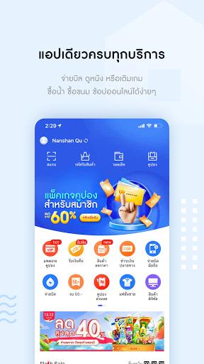 BLUEpay Thailand screenshot 1