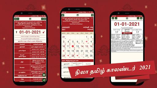 Nila Tamil Calendar 2021 screenshot 1