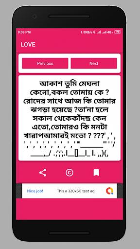Hindi  Shayari 2021 - Bangla Shayari 2021 screenshot 3