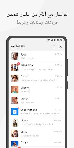 WeChat 1 تصوير الشاشة