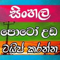 Photo Editor Sinhala on 9Apps