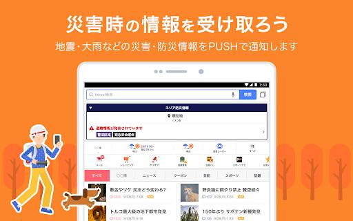 Yahoo! JAPAN screenshot 13