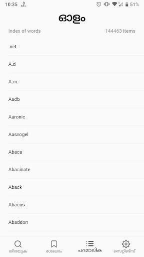 Olam Malayalam Dictionary 2 تصوير الشاشة