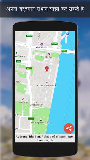 GPS उपग्रह राय - धरती एमएपीएस और आवाज़ पथ प्रदर्शन स्क्रीनशॉट 5