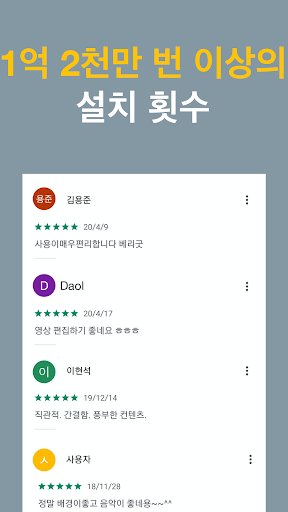 Magisto - 동영상편집어플 및 뮤직 슬라이드 쇼 제작 screenshot 7