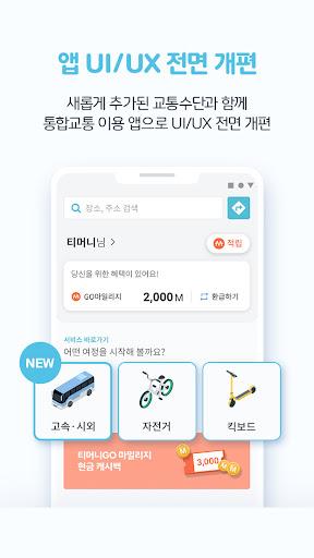 티머니GO – 고속버스, 시외버스, 따릉이, 씽씽 킥보드, 티머니고 screenshot 3
