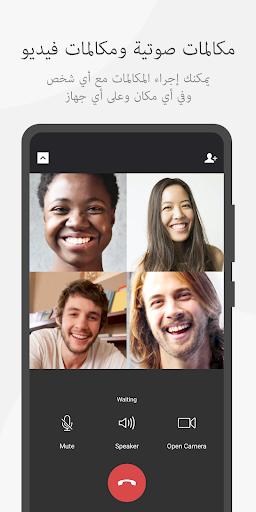 WeChat 3 تصوير الشاشة