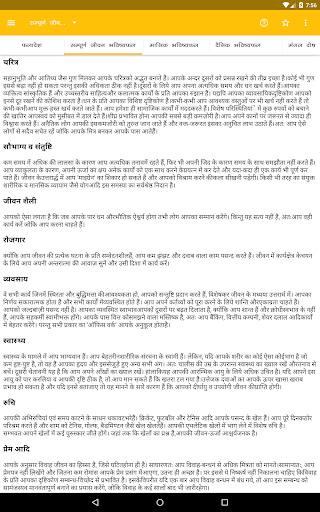 एस्ट्रोसेज कुंडली - ज्योतिष व राशिफल स्क्रीनशॉट 19
