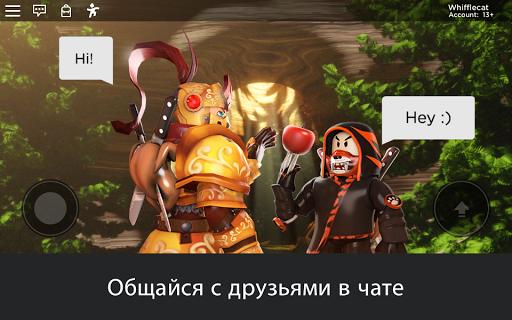 Roblox скриншот 6
