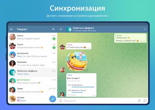 Telegram скриншот 8