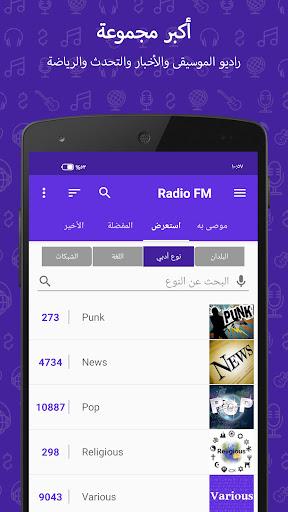 راديو FM 7 تصوير الشاشة