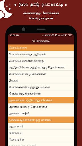 Nila Tamil Calendar 2021 screenshot 12