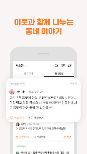 당근마켓 - 대한민국 1등 동네 커뮤니티 screenshot 5