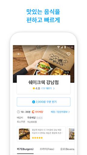 쿠팡이츠 - 맛있는 음식을 빠르고 편하게 screenshot 6