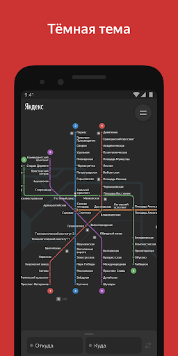 Яндекс.Метро — Москва и другие города мира screenshot 5