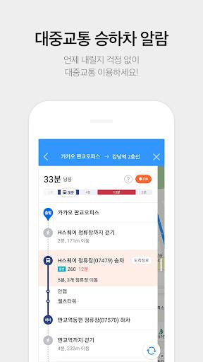 카카오맵 - 지도 / 내비게이션 / 길찾기 / 위치공유 screenshot 7