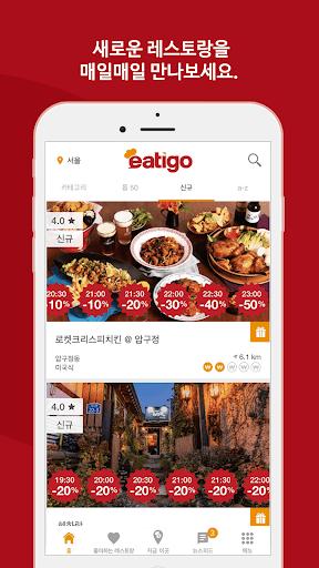 이티고 – 레스토랑 할인 예약 screenshot 6