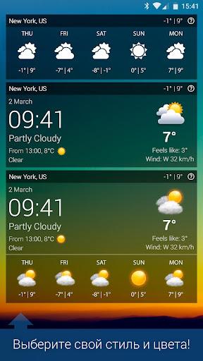 Погода Россия XL ПРО скриншот 8