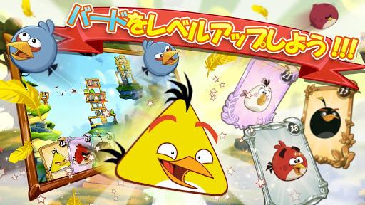 アングリーバード 2 (Angry Birds 2) screenshot 2