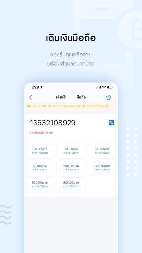 BLUEpay Thailand screenshot 3