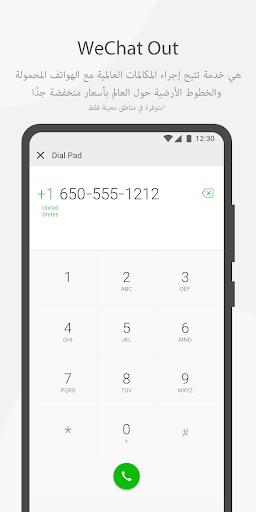 WeChat 8 تصوير الشاشة