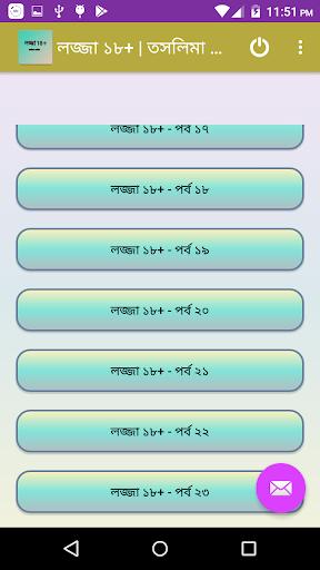 লজ্জা ১৮    তসলিমা নাসরিন screenshot 3