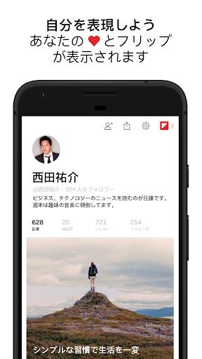 Flipboard screenshot 4