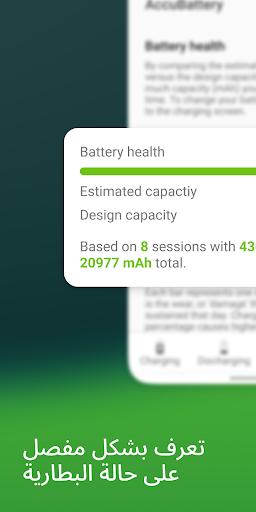 AccuBattery - البطارية 3 تصوير الشاشة