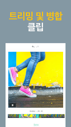 Magisto - 동영상편집어플 및 뮤직 슬라이드 쇼 제작 screenshot 3